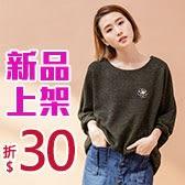 ★10/11-10/18初秋上市.現折30元