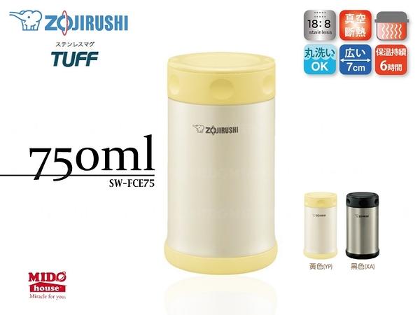 ZOJIRUSHI象印 不鏽鋼真空保溫燜燒罐750ml(兩色)-SW-FCE75《Midohouse》