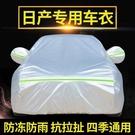 專用于東風日產新軒逸逍客天籟藍鳥騏達陽光車衣車罩防曬防雨隔熱