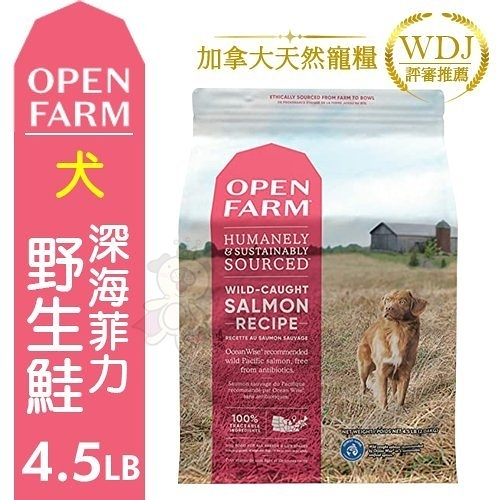 『寵喵樂旗艦店』Open Farm開放農場 深海菲力野生鮭4.5LB.維持健康柔亮毛質.犬糧