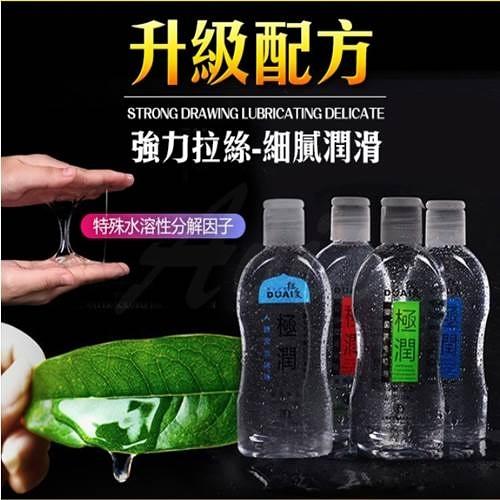 情趣用品 推薦商品 肛交、性交、後庭可用 DUAI獨愛 極潤人體水溶性潤滑液 220ml 4款任選 內含尖嘴
