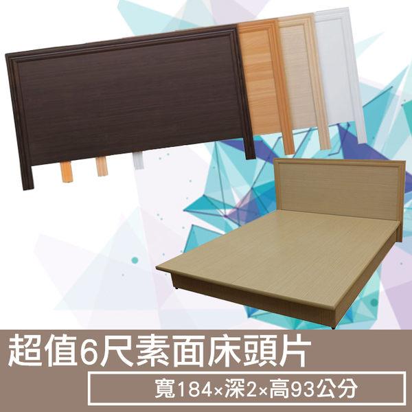 【BNS家居生活館】6尺素面床頭片(多色任選)床頭/床板/床架