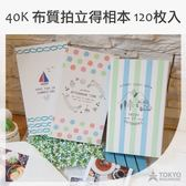 ~東京 ~手繪自然風40K 棉麻布布質相本相簿拍立得底片名片卡片收集冊共3 款120 枚入