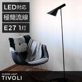 [TIVOLI]現代極簡流線AJ立燈/落地燈~TML愛媛家居