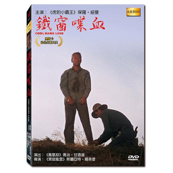 新動國際【鐵窗喋血 Cool Hand Luke】高畫質DVD