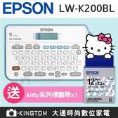 加贈1捲kitty標籤帶  EPSON 經典款標籤機 LW-K200BL   【限時下殺】