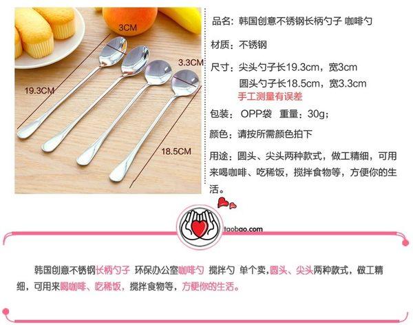 [協貿國際]  韓國創意不銹鋼加長柄小勺子攪拌湯勺 (8個價)