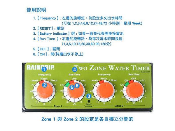美國Raindrip自動定時灑水器(可各自設定不同出水時間)加可單孔調滴頭組合