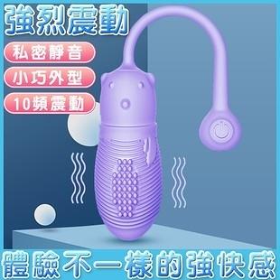 萌寵小熊10頻快感震動器-紫★跳蛋