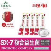 【美陸生技AWBIO】SX-7超級ABC複合益生菌 2000mg/包X5包(體驗組)