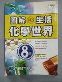 【書寶二手書T2/科學_GQA】圖解生活化學世界_張慧華, 米三正信