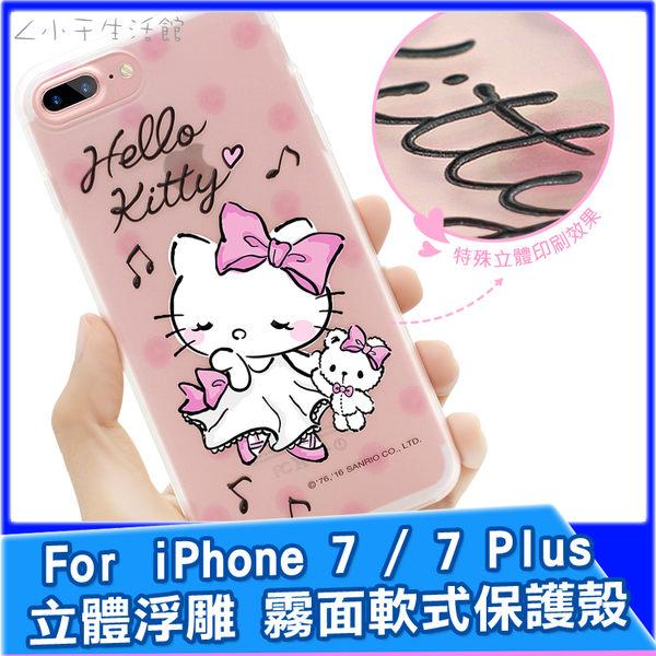 軟殼 KT iPhone 7 霧面保護殼 背蓋 手機殼 i7 4.7吋 Plus 5.5吋  小淘氣