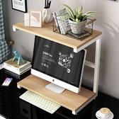 螢幕架簡約打印機架桌面護頸架置物架收納架隔板顯示器屏幕架電腦增高架【快速出貨八折下殺】