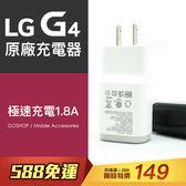 [輸碼Yahoo88抵88元]LG 原廠 1.8A 旅充 快充 5V 充電器 充電頭 G5 G4 V10