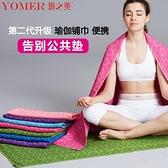 瑜珈墊-【防滑吸汗】瑜伽鋪巾布墊瑜珈墊布便攜