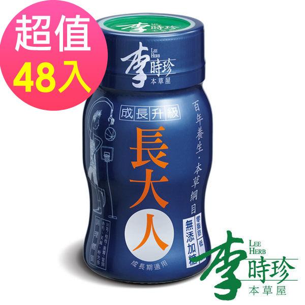 夜間特殺【李時珍】長大人本草精華飲品(男生)48瓶