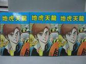 【書寶二手書T4/漫畫書_MAB】地虎天龍_4~6集間_共3本合售