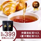 一手私藏世界紅茶│【$399免運】仲夏夜紅茶+夏卡爾紅茶 (共20包) 郵寄免運