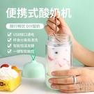 酸奶機USB通電多功能自動迷你小型寢室自制發酵爆款便攜式酸奶杯 快速出貨