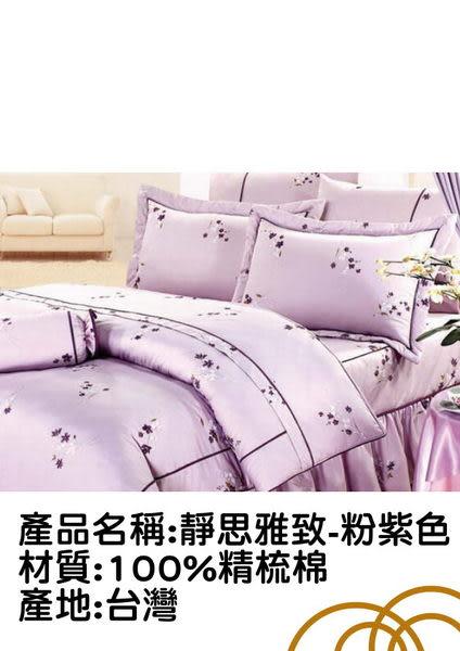 單品 (不含被套)-靜思雅致-粉紫色、100%精梳棉【雙人床包5X6.2尺/枕套】