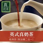 歐可茶葉 英式真奶茶 經典款無糖款(10包/盒)