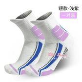 足球襪 運動襪中筒男籃球襪子高筒白色中筒女運動毛巾底足球羽毛球護腳腕 3色