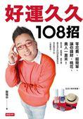 (二手書)好運久久108招:零花費、超簡單,讓你錢財、桃花、貴人一直來!
