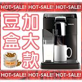 《豆盒加大款》Philips Saeco HD8847 飛利浦 全自動 義式咖啡機 (民宿/飯店/旅館可營業用)