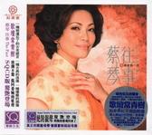 【停看聽音響唱片】【CD】蔡琴往事5:再愛我一次