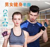 運動手套 運動四指健身瑜伽手套女啞鈴半指男護掌訓練單杠防滑護指單車護腕 歐來爾藝術館