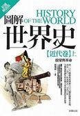 圖解世界史:近代卷(上)【彩圖解說版】