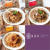 【富品家】珍品油飯/素油飯/甜米糕四入$688(800g/包)-含運價