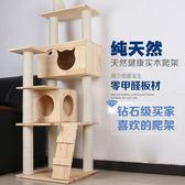 貓爬架貓蝸貓樹貓玩具貓抓板大型爬架貓貓跳台YGCN