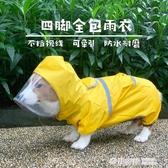 柯基狗狗雨衣四腳防水寵物用品衣服春夏裝比熊西高地法斗雨衣全包【快速出貨】