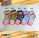 YT店(3~6歲)小閃電麥坤與條紋圖案襪子/短襪/止滑襪/童襪【台灣製MIT】A259