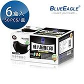 【醫碩科技】藍鷹牌 NP-13XBK*6 成人平面防塵口罩 時尚黑 50片*6盒