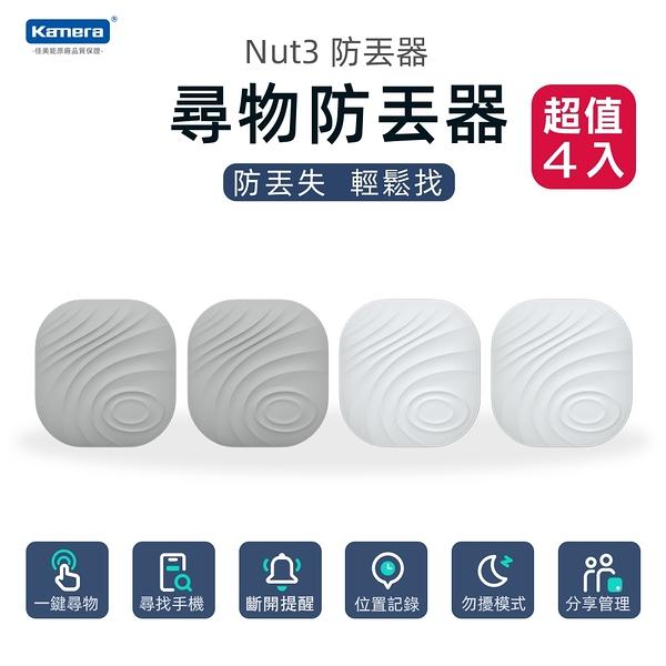 Nut 3 智能尋物防丟器(F7X) 四入組