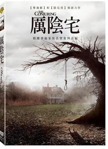 厲陰宅 DVD (購潮8)
