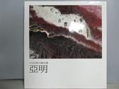 【書寶二手書T8/藝術_YBU】亞明_巨匠與中國書畫_附殼