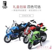 兒童生日禮物  S1000摩托車模型 1:12合金仿真聲光機車xw 【快速出貨】
