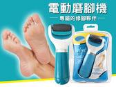 【G6102】《含磨砂頭3入》美足器 電動磨腳機 磨腳器 磨腳皮機 去角質去死皮 去腳皮磨腳皮 去硬皮