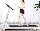 跑步機立久佳A3跑步機家用款小型簡易折疊超靜音室內健身房電動平板走步LX爾碩數位