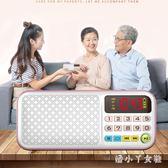收音機老人便攜式插卡可充電小型隨身聽迷你播放器TA4751【潘小丫女鞋】