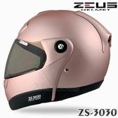 【瑞獅 ZEUS ZS-3030 素色 消光玫瑰金 可掀式 全罩 安全帽 可樂帽】免運 抗UV400 專利插釦 內襯可拆