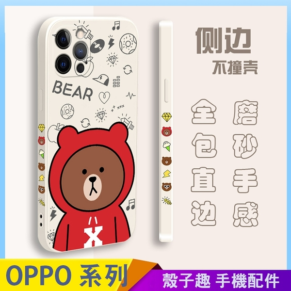 帽T熊熊 OPPO A73 5G A53 A31 A9 A5 2020 手機殼 側邊印圖 直邊液態 保護鏡頭 全包邊軟殼 防摔殼