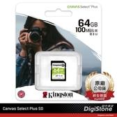 【免運費+贈收納盒】金士頓 64G SD 記憶卡 64GB Canvas Select Plus SDXC R100MB/s 4K 相機記憶卡X1
