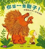 書立得-你是一隻獅子!:跟著動物們一起做運動