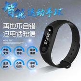 智慧手環 手環智慧學生手錶男女防水多功能運動計步器心率血壓 晶彩生活