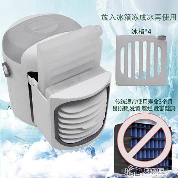 2021新款小型迷你冷風機噴霧制冷風扇充電便攜空調USB桌面冷風機 好樂匯