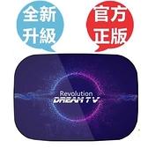 夢想盒子4網路電視盒 8K硬體最強 OTT授權台灣製造合法電視盒Dream TV第四台 hdmi